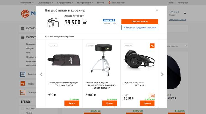 пример кроссела в интернет-магазине, увеличивающего средний чек