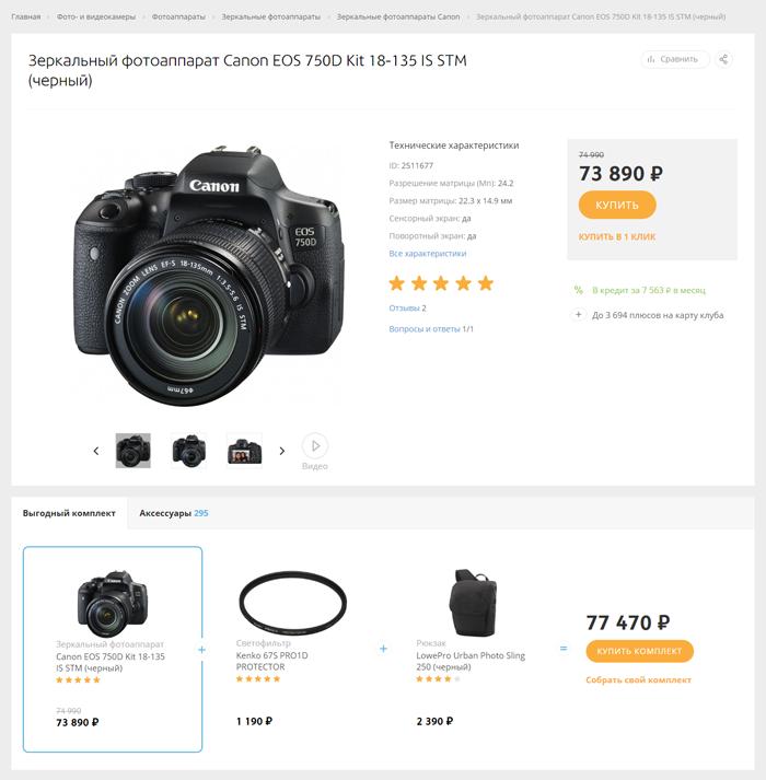 пример как продавать комплекты товаров в интернет-магазине для увеличения среднего чека
