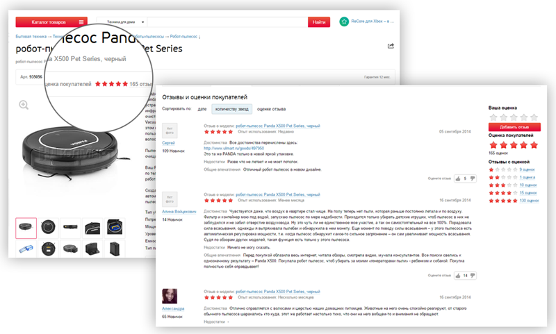 отзывы клиентов о товаре — прямое влияние на повышение продаж в интернет-магазине