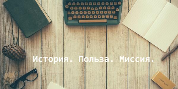 Как писать текст о компании