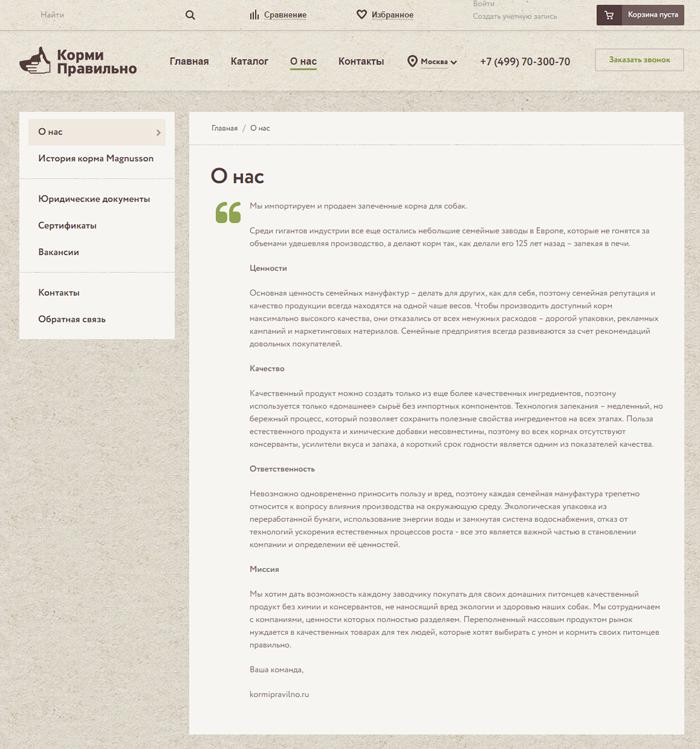 текст об интернет-магазине, который создан на cms для интернет-магазина CS-Cart