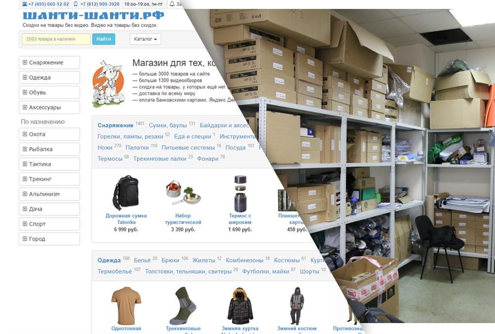 склад интернет-магазина шанти-шанти