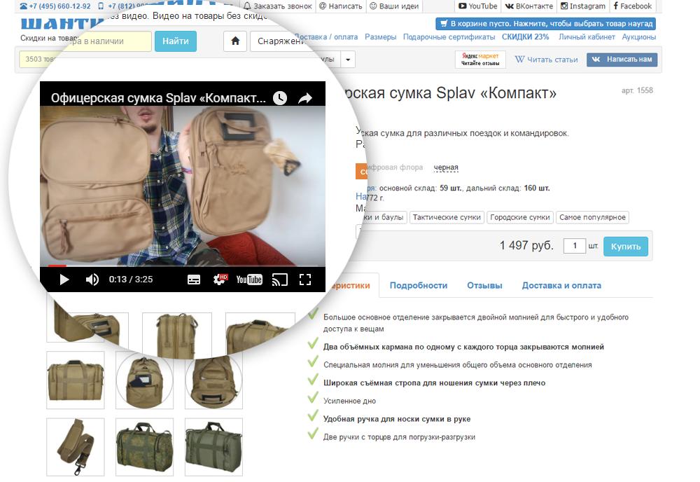 пример видеообзора в интернет-магазине, который привлечёт новых покупателей