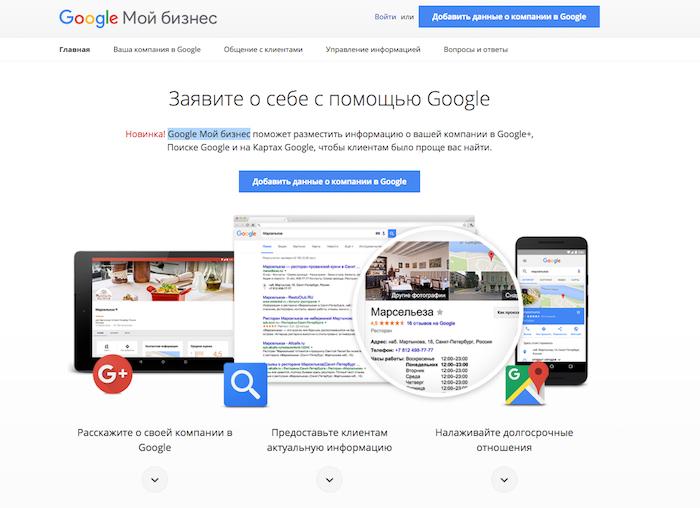 как завести аккаунт в google+ для ютуб канала интернет-магазина