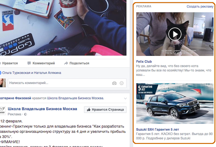 как выглядит ретаргетинг интернет-магазина в фейсбуке