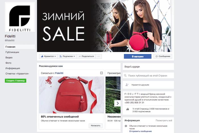 аккаунт интернет-магазина в фейсбуке — отличный канал маркетинга