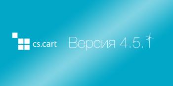 CS-Cart 4.5.1 уже здесь!
