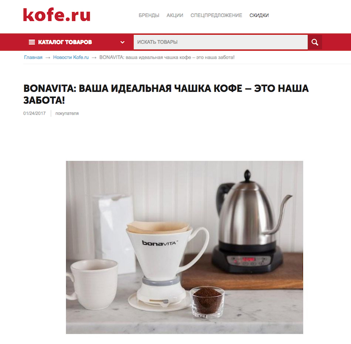 Новости на странице интрнет-магазина kofe.ru