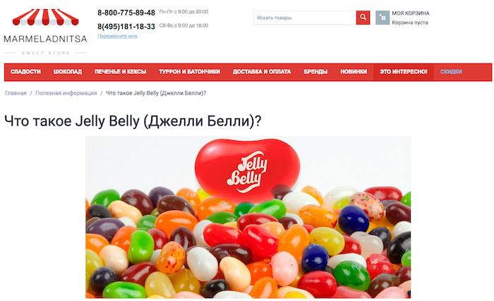 Страница интернет-магазина сладостей MARMELADNITSA