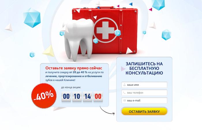 Таймер обратного отсчета на лендинге стоматологической клиники