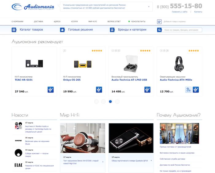 Главная страница интернет-магазина. Покупатели Audiomania.ru выбирают ушами