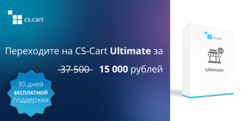 Встречайте CS-Cart Ultimate с неограниченным количеством витрин
