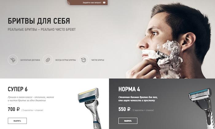 Интернет-магазин бритвенных принадлежностей по подписке shaveclub.ru