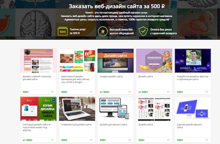 Главная страница сайта фрилансеров kwork.ru