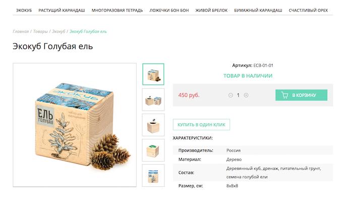 Вариант корпоративного подарка — экокуб для выращивания растения — пример эксклюзивного товара