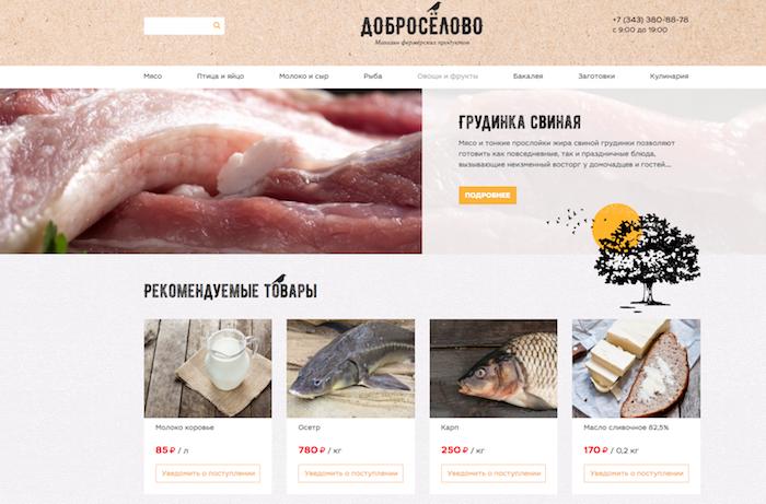 Магазин фермерских продуктов dobroselovo.ru