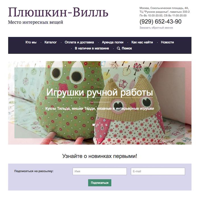 Магазин товаров ручной работы Plushkin.club