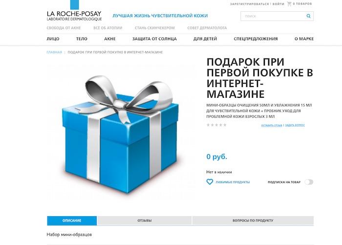 Подарок при первой покупке в интернет-магазине косметики Laroche-posay.ru