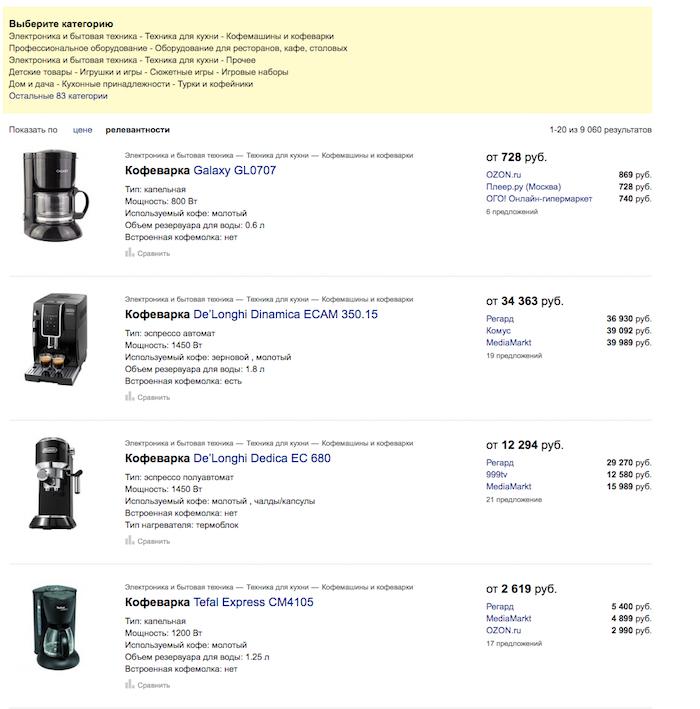"""Результаты поиска по запросу """"кофеварка"""" на сайте Товары@mail.ru — пример изучения рынка конкурентов"""