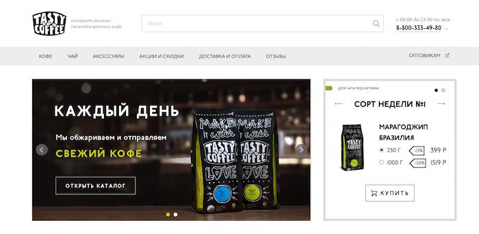 Позиционирование интернет-магазина Tastycoffeesale.ru