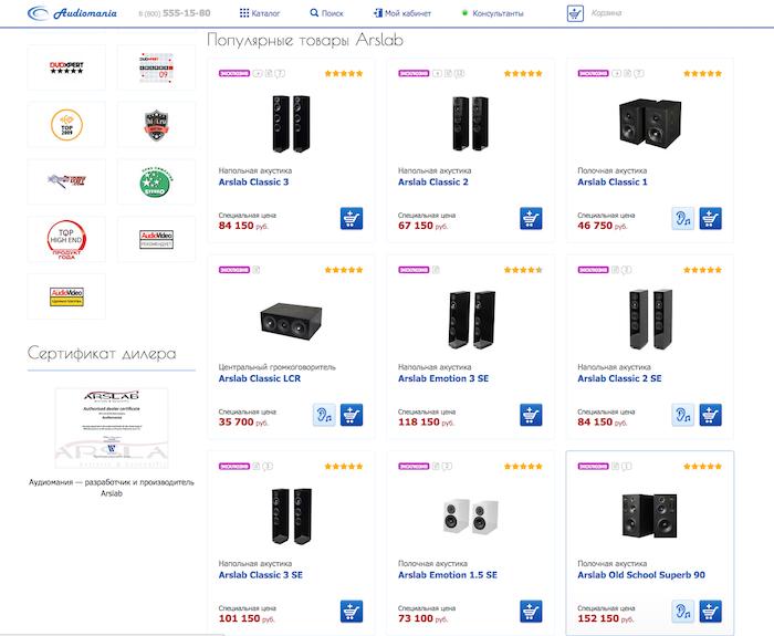 Товары марки Arslab, разработчиком и производителем которых является Аудиомания