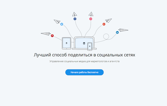 Информация на главной странице сайта buffer.com