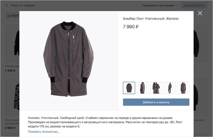 """""""Магазин товаров"""" ВКонтакте"""
