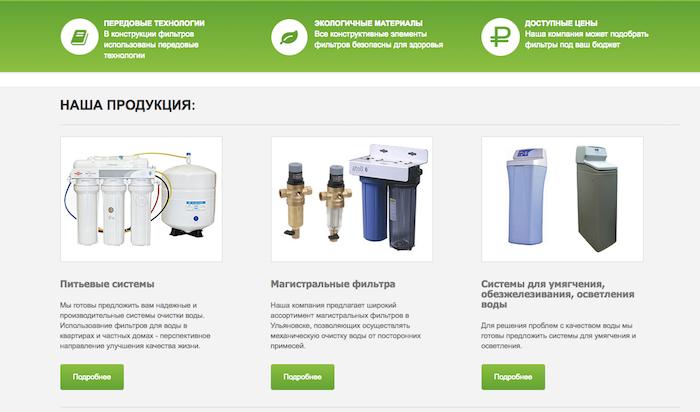 Нишевый интернет-магазин по продаже фильтров для воды ecofilter73.ru