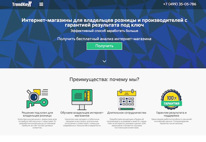Страница веб-студии TrendKey