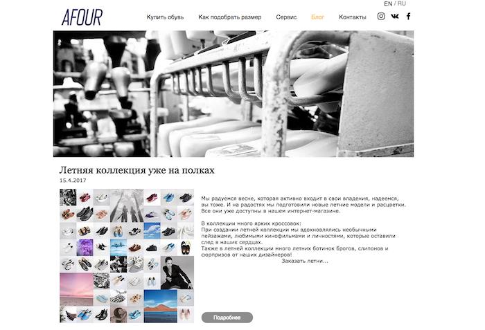 Блог интернет-магазина обуви ручной работы Afour — отличный пример контент-маркетинга