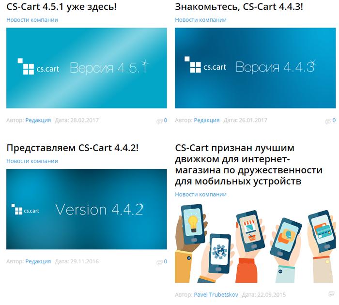 Новости CS-Cart