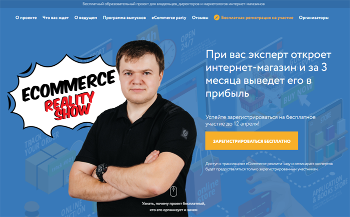e-commerce realityshow от CS-Cart