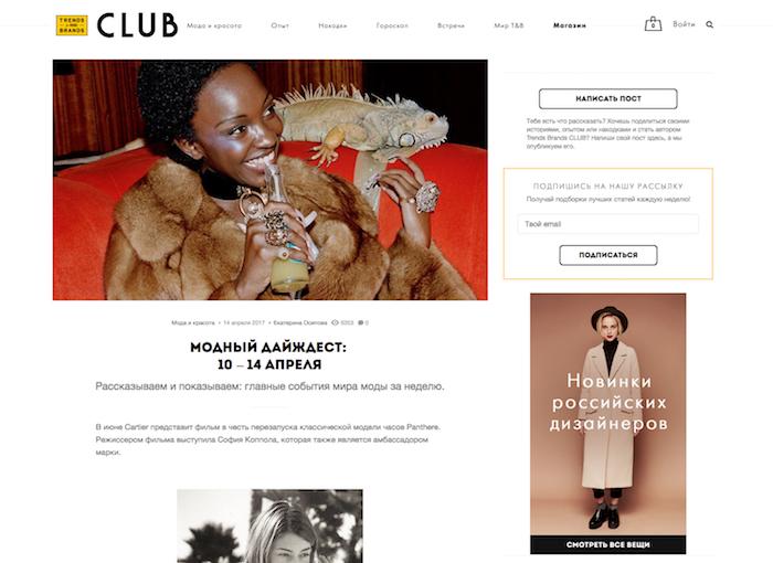 Собственный модный дайджест на сайте интернет-магазина Trendsbrands.ru — часть контент-маркетинга в интернет-магазине