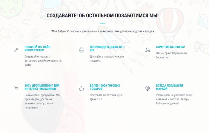 Предложение от сервиса myfabrika.ru для интернет-магазинов с возможностью производить товары под собственным брендом