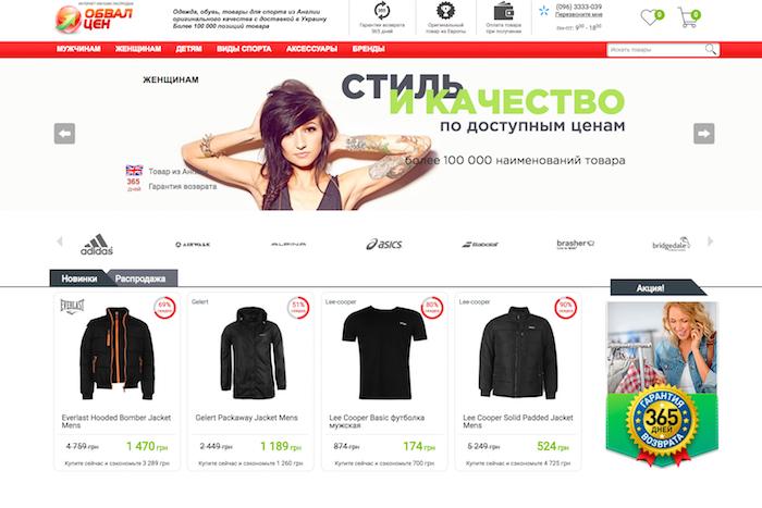 Главная страница интернет-магазина «Обвал цен»