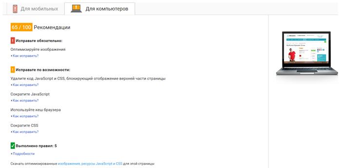 Google PageSpeed у Битрикса