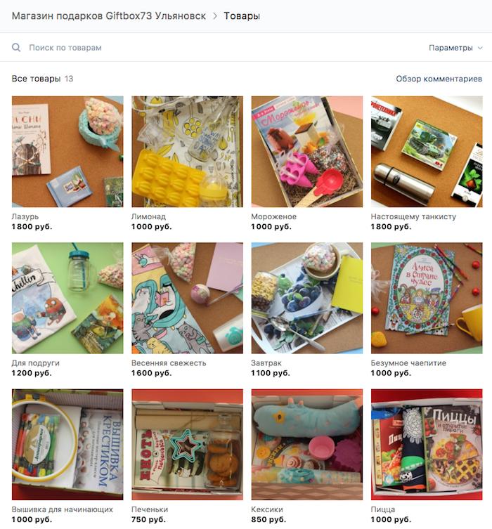 Страница магазина подарков ВКонтакте, отличный ход с точки зрения контент-маркетинга