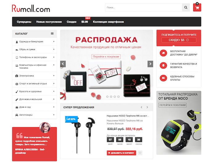 Главная страница интернет-магазина товаров из Китая rumall.com, работающего с китайскими производителями и официальными дилерами