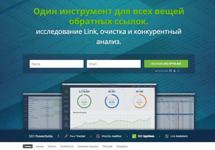 Главная страница сервиса Link-Assistant.Com используется для увеличения трафика в интернет-магазине