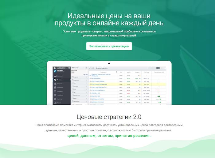 Главная страница платформы competera.ru, помощника по ценовой политике в интернет-магазине