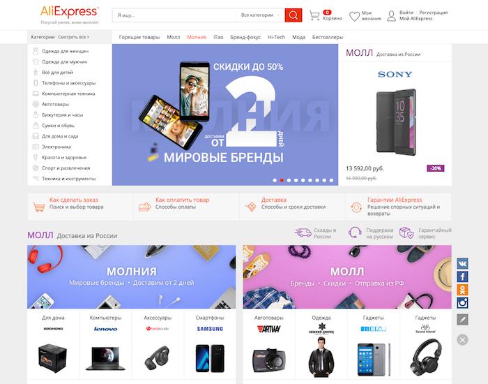 Главная страница сайта AliExpress