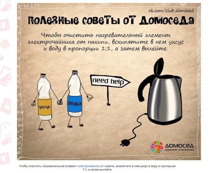 Инфографика в интернет-магазине domosed.ru, отличный пример контента для интернет-магазина