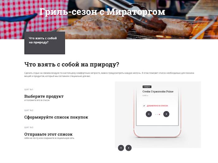 Хороший пример контента в интернет-магазине от «Мираторг»