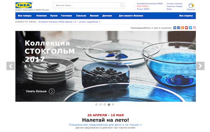Главная страница интернет-магазина IKEA
