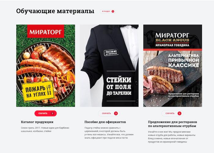 Каталог от «Мираторг» как часть стратегии контент-маркетинга