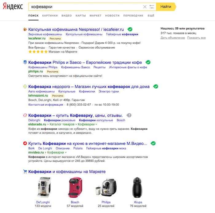 Результаты, выданные по поисковому слову «кофеварки» в Яндекс как пример маркетинга в электронной коммерции