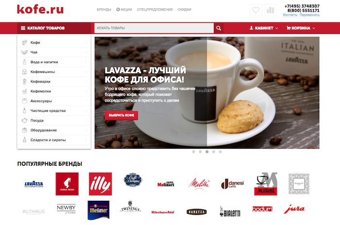 Главная страница интернет-магазина с отличным доходом Kofe.ru, входящего в Топ-3 по продажам кофе через интернет в России