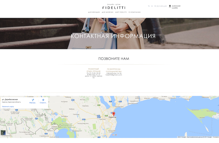 Контактные данные сайта fidelitti.com