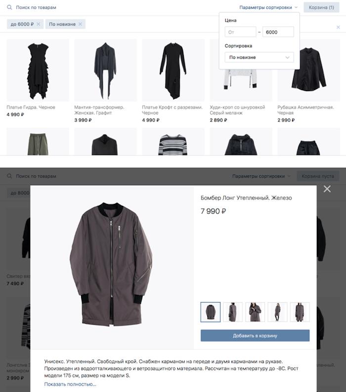 Приложение «ВКонтакте» «Магазин товаров»