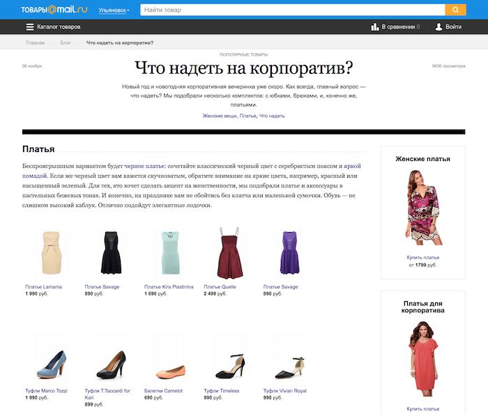 Полезная статья на torg.mail.ru, увеличивающая трафик и конверсию